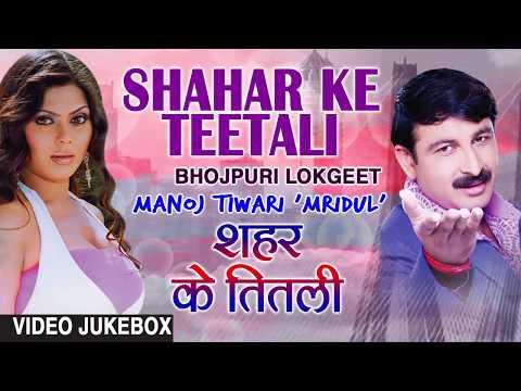 SHAHAR KE TEETALI | BHOJPURI LOKGEET VIDEO SONGS JUKEBOX | SINGER - MANOJ TIWARI | HAMAARBHOJPURI
