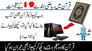 "NUMBER ""19"" MIRACLE IN QURAN 