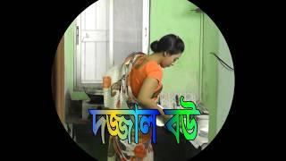 দাজ্জাল বউ 3 || abul kalam shipon ||  bishal bangla tv || Bangla comedy || shahinur mitu