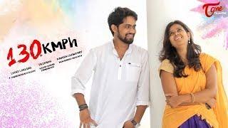 130 kmph   Telugu Short Film 2017   By Lucky Lokeshh   #ShortFilmsTelugu