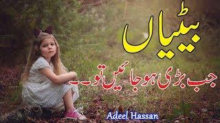 Amazing Urdu Quotations|Best Urdu Quotes|Quotes about life|Urdu Quotes|Best Quotes|Urdu Aqwal|