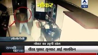 Sachchi Ghatna: Failing to kill maid, servant beats owner to death with baseball bat