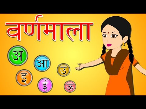 Xxx Mp4 Learn Hindi Alphabets And Words Learn Hindi Varnamala With Pictures Hindi Alphabets For Children 3gp Sex
