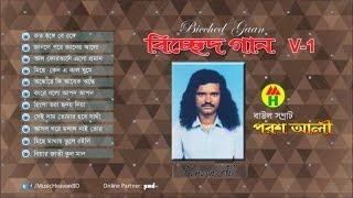 বিচ্ছেদ গান v-1 -  Porosh Ali - Bichched Gaan v-1