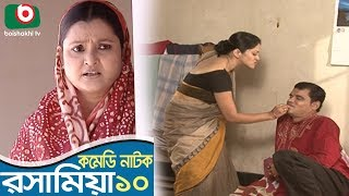 Bangla Funny Natok | Rosha Mia | EP 10 | ATM Shamsujjaman, Chanchal Chowdhury, Saju Khadem