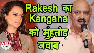 बेटे Hrithik के बचाव में आए Rakesh Roshan ,दिया Kangana Ranaut को करारा जवाब