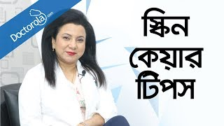 ত্বকের যত্নে টিপস - Anti Aging Skin Care Bangla - Skin Care Tips - রূপচর্চা টিপস-bangla Health Tips