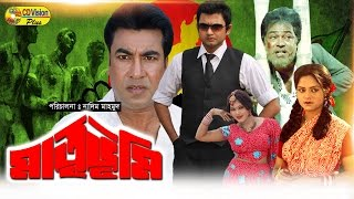 Mathri Bhumi | Full HD Bangla Movie | Manna, Kobita, Amin Khan, Dildar, Rajib | CD Vision