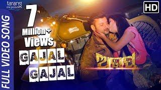 Gajal Gajal Full Video Song | Anubhav | Elina | Abhay Odia Movie | Humane Sagar, Diptirekha - TCP
