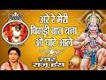 अरे रे मेरी बिगड़ी बात बना दे घाटे वाले ॥ Raju Hans || Super Hit Balaji Bhajan || # Ambey Bhakti