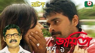 Bangla Romantic Natok | Joyeeta | EP - 09 | Sachchu, Lutfor Rahman, Saika Ahmed, Ahona, Shirin Bakul