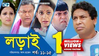 Lorai | Episode 11-15 | Mosharrof Karim | Richi Solaiman | Arfan Ahmed | Nadia | Bangla Comedy Natok