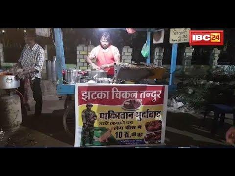 Xxx Mp4 Viral Video Pakistan Murdabad के नारे लगाने पर Chicken में 10 रूपए की छूट दे रहा शख्स देखिए 3gp Sex
