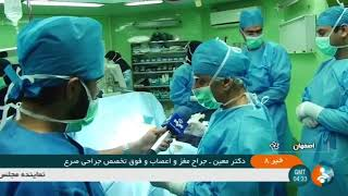 Iran Brain Electrodeposition for epilepsy patients, Isfahan Kashani hospital اكترودگذاري مغز صرع