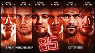 Представляем промо-видео турнира FIGHT NIGHTS GLOBAL 85