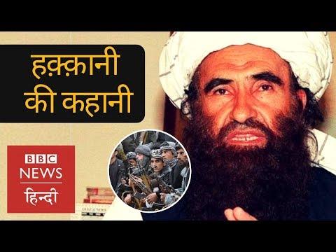 Xxx Mp4 How Dangerous Haqqani Network Is BBC Hindi 3gp Sex