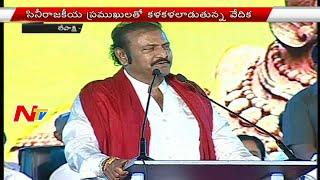Dialogue King Mohan Babu Super Speech at Lepakshi Utsavam 2016 || NTV