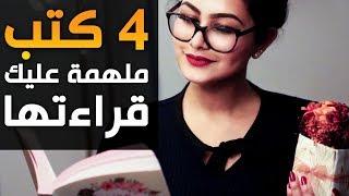 4 كتب ستشكل إلهاما لوجدانك يجب أن تقرأها خلال عطلتك..!!
