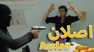ASSLAN EPISODE 2 (Farsi) - اصلان دختر باز قسمت ۲ - Max Amini (Share this :)