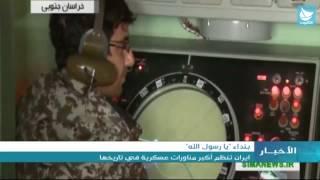 """بنداء """"يا رسول الله"""": ايران تنظم أكبر مناورات عسكرية في تاريخها"""