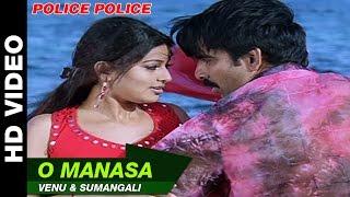 O Manasa | Police Police | Ravi Teja & Sneha | Venu & Sumangali