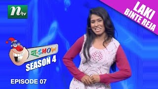 Watch Lucky লাকি on Ha Show হা শো  Season 04, Episode 07 l 2016