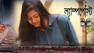 Lamp Post | New Short Film | ল্যাম্পপোস্ট | 14 February Valentine's Day | Khan's Multimedia | 2018