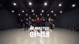 [AB PRACTICE] MINO 송민호  - 아낙네 FIANCÉ | 커버댄스 DANCE COVER | 연습실 ver.