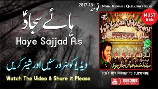 Noha - Haye Sajjad A.s - Abbas Jarchvi - 2017