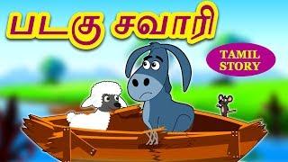 படகு சவாரி - Bedtime Stories For Kids   Fairy Tales in Tamil   Tamil Stories for Kids   Koo Koo TV