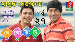 kheloar - খেলোয়াড় | Part-27 | Chanchal Chowdhury, Badhon | Bangla Natok 2018 | Banglavision Drama