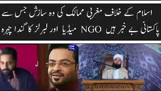 Breaking News America ki Pakistan k khilaf Saziesh Online Urdu news