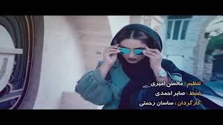 مسعود جلیلیان ( مشکوک ) آهنگ جدید و خیلی زیبا Massoud Jalilian -Mashkok 2018 official Music Video