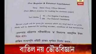 Madhyamik Physical Science question leak, but exam will not be cancelled