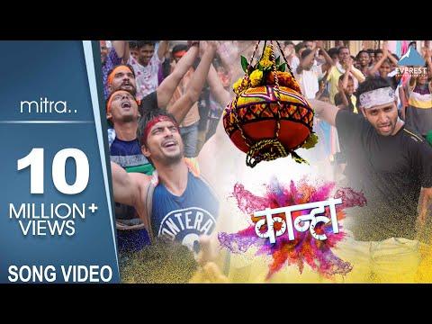 Xxx Mp4 Mitra Song Video Kanha Marathi Dahi Handi Songs Vaibhav Tatwawdi Gashmeer Mahajani 3gp Sex