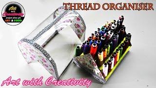 How to make thread organizer | Sewing machine | Art with Creativity 138
