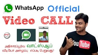How to get Whatsapp Video CALL (Official) ? | TAMIL TECH