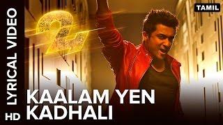 Kaalam Yen Kadhali | Lyrical Video Song | 24 Tamil Movie | A.R Rahman | Benny Dayal | Suriya