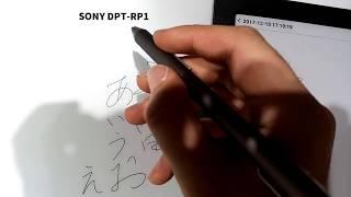 文石科技(Onyx) Boox Max2 と Sony DPT-RP1 のペン比較
