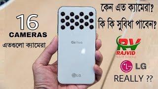 ১৬ ক্যামেরার মোবাইল How It Work? Really Need? - RajVid