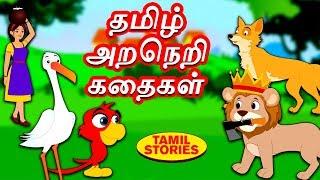தமிழ் அறநெறி கதைகள் - Bedtime Stories For Kids   Fairy Tales in Tamil   Tamil Stories   Koo Koo TV
