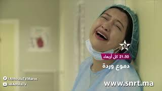 أغنية مسلسل دموع وردة - أداء إيهاب أمير