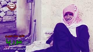 جتلتنا مية الغرب - موال حزين للمعتربين - الفنان صادق الجبوري - (سوريا هيا الوطن)