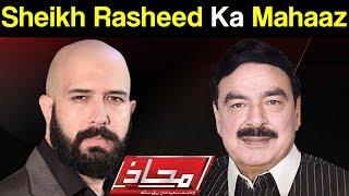 Mahaaz with Wajahat Saeed Khan - Sheikh Rasheed Ka Mahaaz - 15 October 2017 - Dunya News