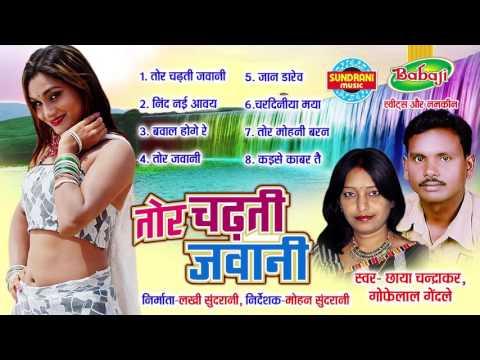 Xxx Mp4 TOR CHADHATI JAWANI Singer Gofelal Gendle Chhaya Chandrakar Chhattisgarhi Folk Song Jukebox 3gp Sex