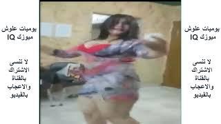 اجمل رقص منزل لمزه مصريه فاجر - رقص منزلي شعبي مثير جدا وساخن 😍