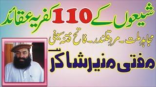 Mufti Muneer Shakir TOPIC (SHIA KY KUFRIYA AQAID) in Peshawar