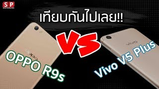 OPPO R9s vs Vivo V5 Plus เทียบกันช็อตต่อช็อตให้เห็นกันชัดๆไปเลยทุกมุม!!