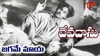 ANR Old Songs | ANR Devadasu Movie | Jagame Maya Song | ANR | Savitri - OldSongsTelugu