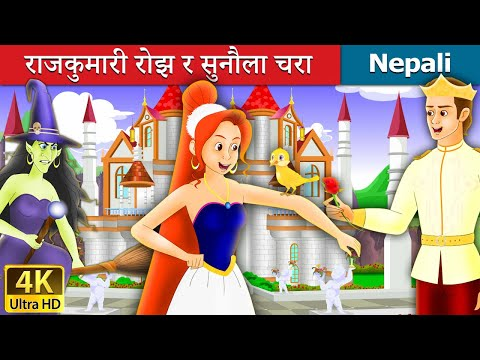Xxx Mp4 राजकुमारी रोझ र सुनौला चरा Princess Rose And The Golden In Nepali Nepali Fairy Tales 3gp Sex